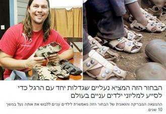נעליים הגדלות ביחד עם הנועל אותן