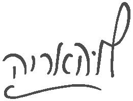 לוהאריה